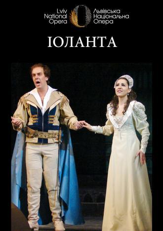 "постер Опера ""Іоланта"""