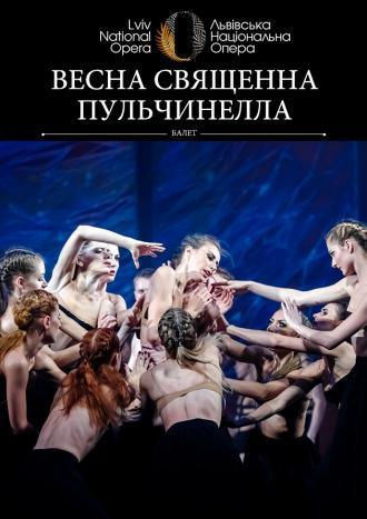 постер «Правда під маскою»: «Пульчинелла», «Весна священна»