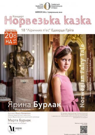 постер Концерт НОРВЕЗЬКА КАЗКА