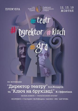 постер Прем'єра «Директор театру» та «Ключ на бруківці, або Пригоди весільної ночі»