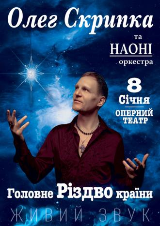 постер Олег Скрипка та оркестр НАОНІ. Різдвяний концерт «Щедрик»