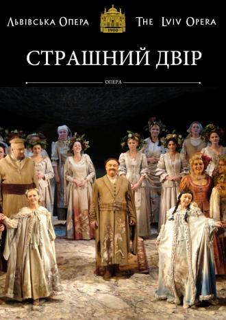 """постер Опера """"Страшний двір"""""""