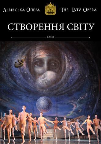 постер Створення світу