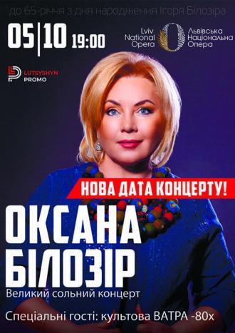 постер Оксана Білозір та культова ватра 80-х!