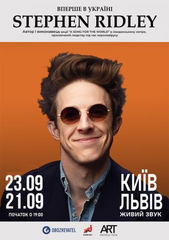 постер Stephen Ridley (Львів)