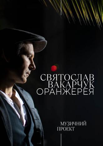 постер Святослав Вакарчук. Оранжерея
