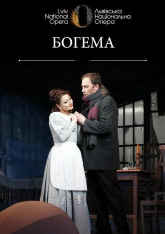 постер Опера Богема