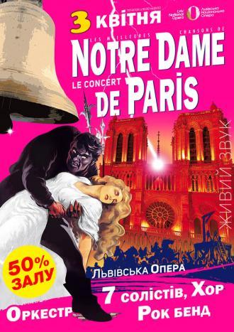 """постер """"NOTRE DAME DE PARIS Le Concert""""(Львів) на 16:00"""