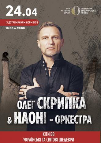 постер Олег Скрипка та НАОНІ на 19:00