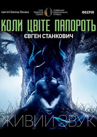 постер ПРЕМ'ЄРА «Коли цвіте папороть»