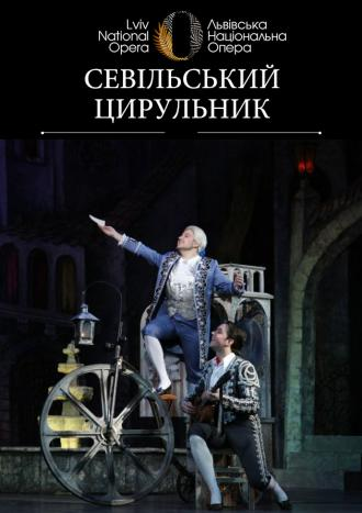 постер Севільський цирульник