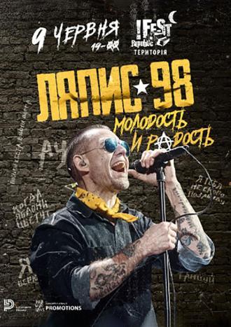 постер Ляпис 98