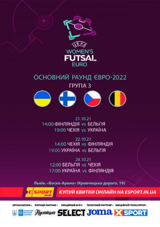 постер Women`s futsal euro/ Основний раунд Євро 2022.Чехія vs Фінляндія | Україна vs Бельгія