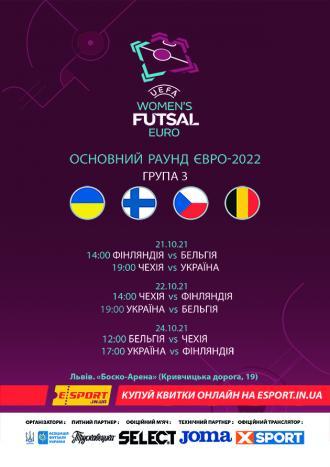 постер Women`s futsal euro/ Основний раунд Євро 2022.Бельгія vs Чехія | Україна vs Фінляндія