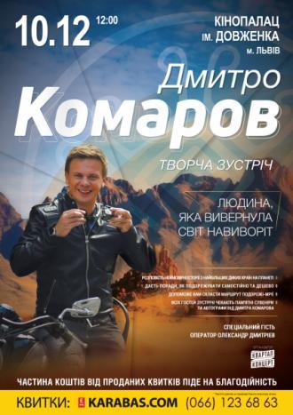 постер Творча зустріч з Дмитром Комаровим