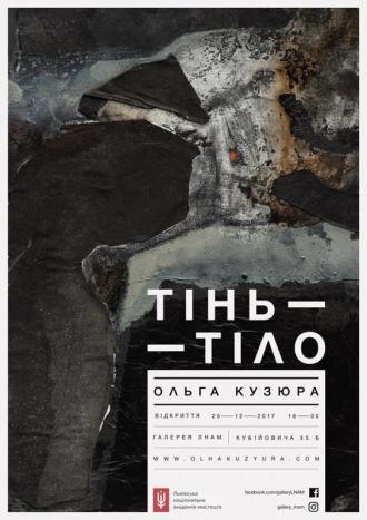 постер Тінь - Тіло
