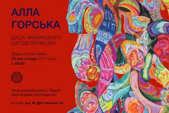 постер Виставка «Алла Горська: душа українського шістдесятництва»