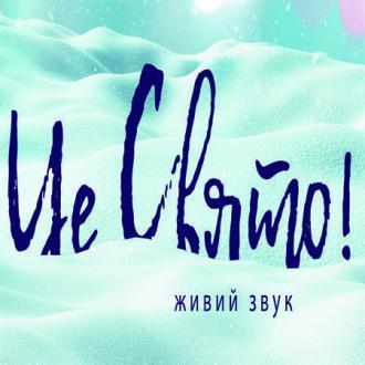 """постер РІЗДВЯНИЙ КОНЦЕРТ """"ЦЕ СВЯТО!"""""""