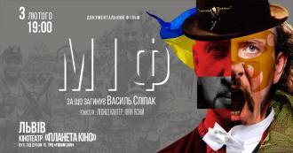 постер Прем'єра фільму «МІФ». Львів
