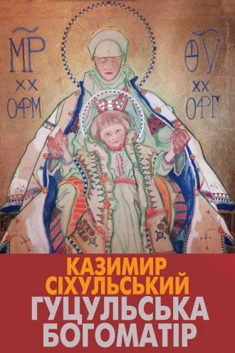 """постер Виставка однієї картини  Казимира Сіхульського """"Гуцульська богоматір"""""""