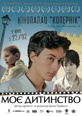 постер НЕЗАЛЕЖНЕ УКРАЇНСЬКЕ КІНО У ЛЬВОВІ