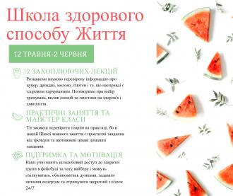 постер Школа здорового способу життя - ActiveLife