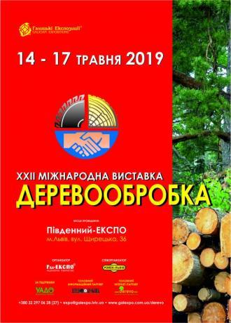 постер Міжнародна виставка «Деревообробка»