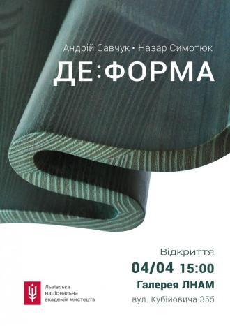 постер «ДЕ:ФОРМА»  Назар Симотюк, Андрій Савчук  Виставка абстрактної дерев'яної пластики  у  галереї ЛНАМ