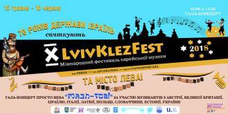 постер Програма фестивалю єврейської музики ЛЬВІВКлезФест-2018