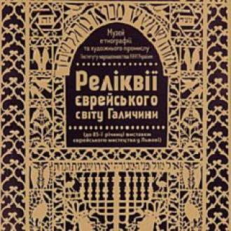 постер Виставка «Реліквії єврейського світу Галичини»