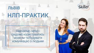 постер Курс розвитку особистості НЛП-Практик