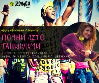 """постер танцювальний флешмоб """"Почни літо танцюючи"""""""