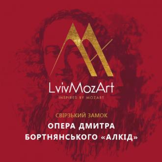 """постер ОПЕРА ДМИТРА БОРТНЯНСЬКОГО """"АЛКІД"""" в рамках фестивалю """"Lvivmozart"""""""