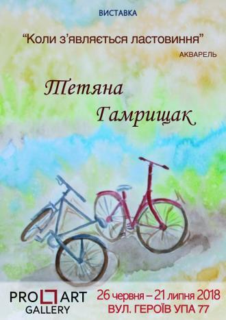 постер Виставка акварельного живопису Тетяни Гамрищак «Коли з'являється ластовиння»