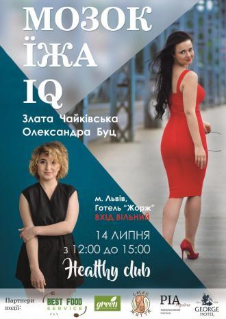 постер Healthy Club
