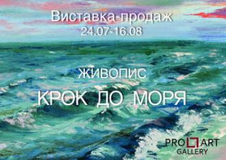 постер Збірна виставка «Крок до моря»