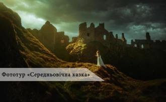 постер Фототур «Середньовічна казка»