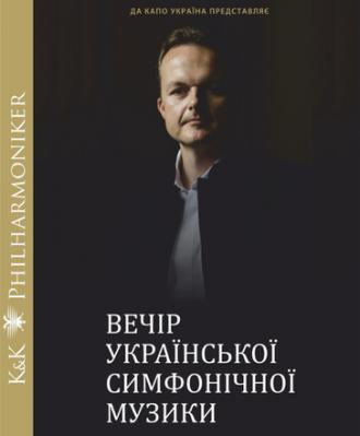 постер K&K Philharmoniker: Вечір української симфонічної музики