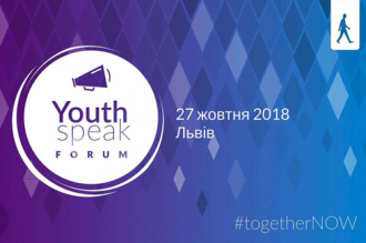 постер YouthSpeak Forum Lviv