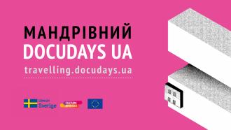 постер  Прес-конференція з нагоди старту Мандрівного Docudays UA у Львівській області