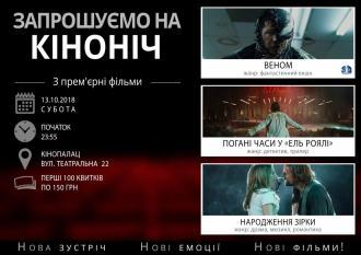 постер Кіноніч у Львові