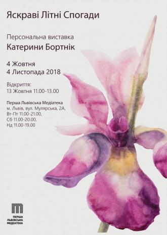 """постер Офіційне відкриття виставки """"Яскраві Літні Спогади"""" Бортнік Катерини"""