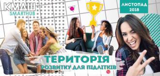 постер Підлітковий клуб КМДШ SmartHub