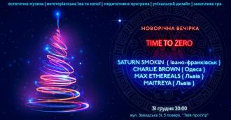 постер Новорічна вечірка Time to Zero