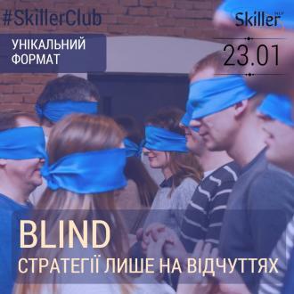 постер BLIND: стратегії поведінки лише на відчуттях (Skiller Club)