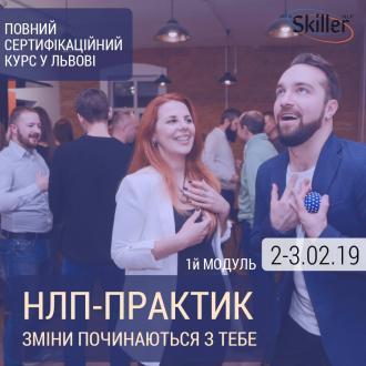 постер Навиковий курс розвитку особистості НЛП-ПРАКТИК (1й модуль)