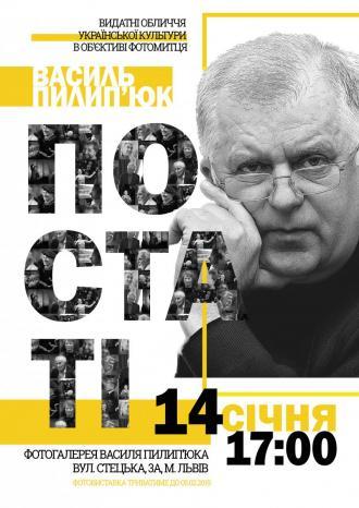 постер відкриття фотовиставки «Постаті»