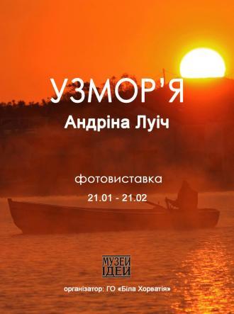 """постер Фотовиставка """"Узмор'я"""" Андріна Луіч (HR"""