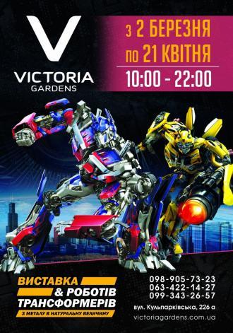 постер Виставка «Роботів Трансформерів»
