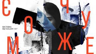 постер Виставка «Моє-чуже»